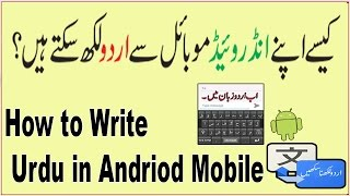 How to type Urdu (language) in android mobile