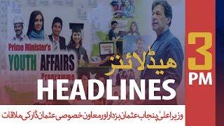 ARY News Headlines | PMYAP to launch National Internship Program for youth | 3 PM | 17 Nov 2019