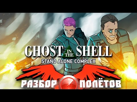 Разбор полётов. Ghost In The Shell: Stand Alone Complex