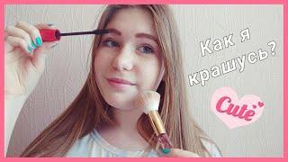 КАК Я КРАШУСЬ Мой макияж в повседневной жизни 2 часть