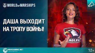 World Of Warships - MIDWAY - ДАША ПОКЛИКАЛА В БІЙ :DDD