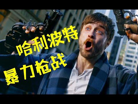 哈利波特暴力枪战!爆笑解说键盘侠强势逆袭的《半路枪手》