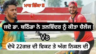 Fight between two famous cricketer!! Dr. Bathinda v/s talwinder sosan at johdpur cheema cricket cup