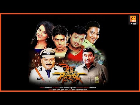 Made In Maharashtra | Arun Nalawade, Priya Gamre, Bhau Kadam | Marathi Full Movie