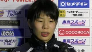 2016年全日本選手権・女子55kg級優勝インタビュー