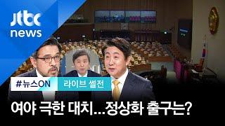 [라이브 썰전] 주제 1. 필리버스터 vs 살라미 임시국회…정상화 출구는? (2019.12.2)