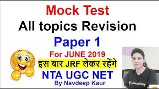 Mock Test 108 NTA NET Final Revision 1 For JUNE 2019