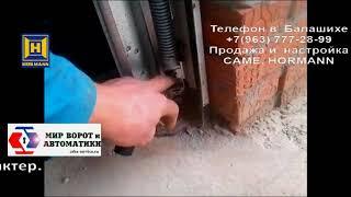 ворота Hormann не закрываются. Решение недозакрывания