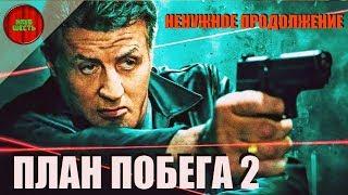 """ОБЗОР ФИЛЬМА """"ПЛАН ПОБЕГА - 2"""", 2018 ГОД (#киношлак)"""