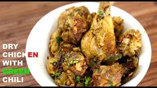 Chicken Roast  | Green Chili  Chicken Masala 2018 | Spicy Chicken Roast(No Music)