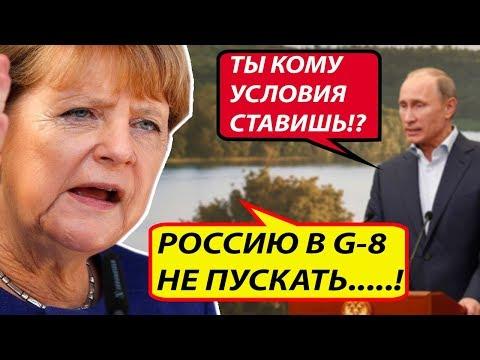 Ультиматум Путину по G-8 ! Меркель назвала УСЛОВИЯ возвращения России в Совет Европы