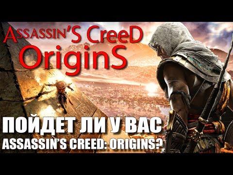 ASSASSINS CREED: ORIGINS - ПОЙДЕТ ЛИ У ВАС ИГРА? [ОБСУЖДАЕМ]