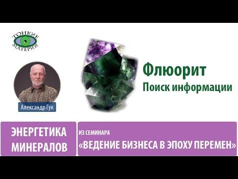 Флюорит. Работа с информацией. Александр Гук