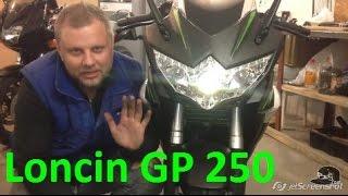 Loncin GP 250 (Katana GP 250) розпакування, складання, регулювання, перший пуск