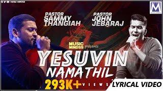 YESUVIN NAMATHIL - LYRICAL | PS.SAMMY THANGIAH | PS.JOHN JEBARAJ | NEW WORSHIP SONG