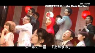 真野恵里菜8枚目シングル「元気者で行こう!」をライブサイズに編集し...