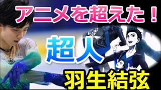 「フィギュアスケート世界選手権」では圧巻の滑りで世界王者に輝いた羽...