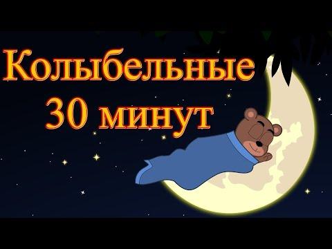 Смотреть клип Новые колыбельные | Сборник 30 минут | Песни на ночь в красивейшей анимации онлайн бесплатно в качестве