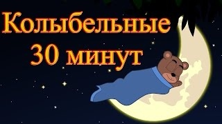 �������� ���� Новые колыбельные | Сборник 30 минут | Песни на ночь в красивейшей анимации ������
