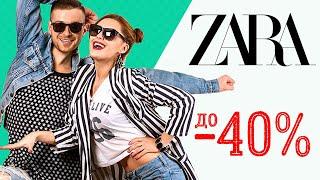 Скидки до -40%! Распродажа в Zara