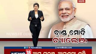 Focus Point | 7.30 pm | News 18 Odia