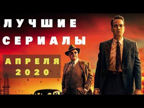 ЛУЧШИЕ СЕРИАЛЫ АПРЕЛЯ 2020