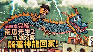 Riding a dragon home!!! | Mr. Pumpkin 2: Kowloon Walled City Chapter 4 END Gameplay