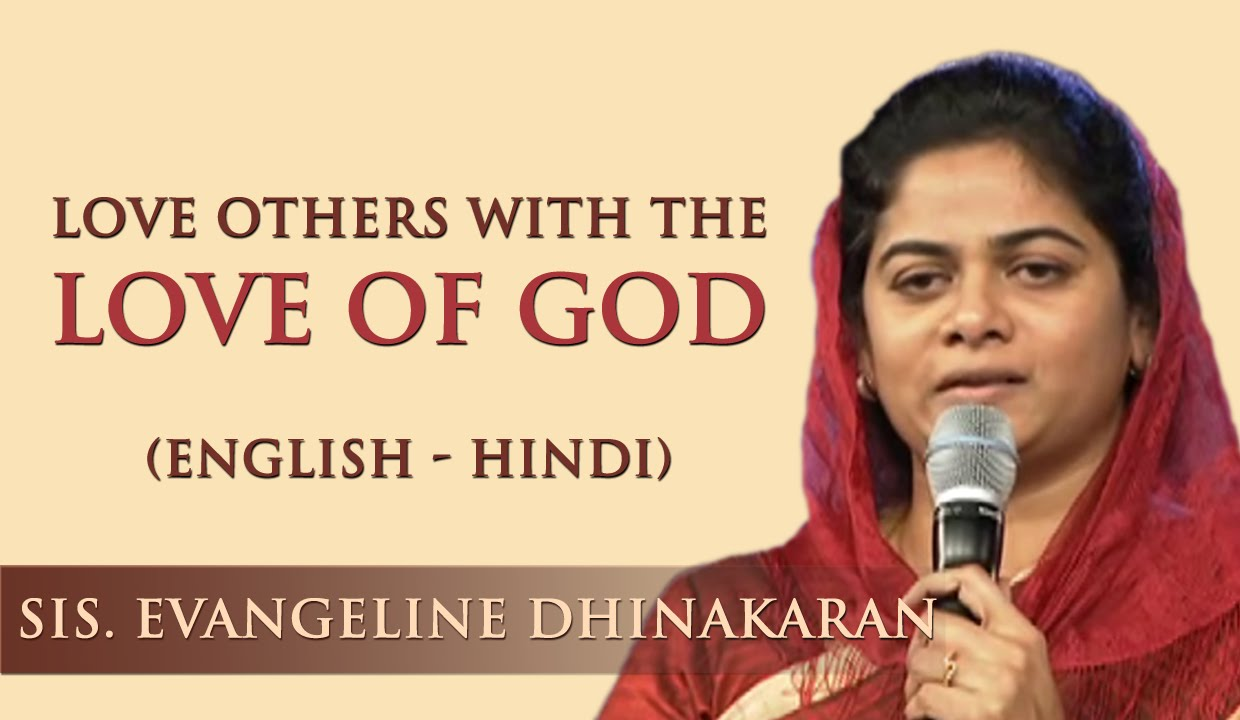 Love Others With The Love Of God (English - Hindi) | Sis. Evangeline Paul Dhinakaran