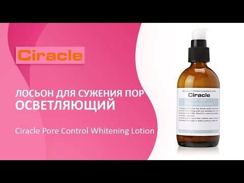 Лосьон для сужения пор осветляющий Ciracle Pore Control Whitening Lotion