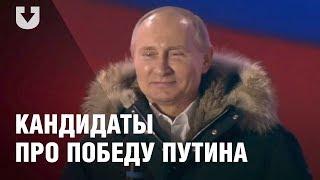 Как соперники Путина отреагировали на его очередную победу на выборах