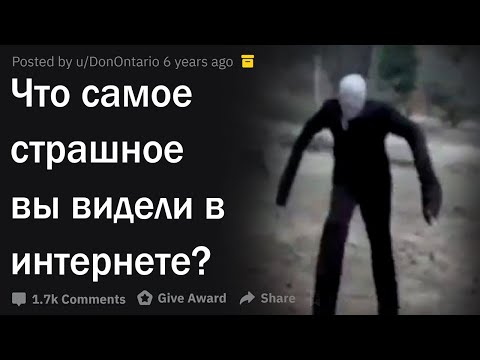 Что самое страшное вы видели в интернете?