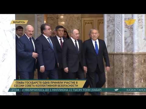 Главы государств ОДКБ приняли участие в сессии Совета коллективной безопасности