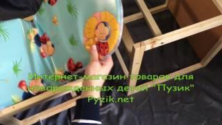 """Интернет-магазин """"Пузик"""" Pyzik.net - Обзор и сборка стульчиков для кормления Наталка и Зайченок"""