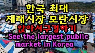 한국 최대 재래시장 모란시장 앉아서 구경하기 Visit…