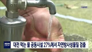 대전 먹는 물 공동시설 상당수 자연방사성물질 검출/대전…