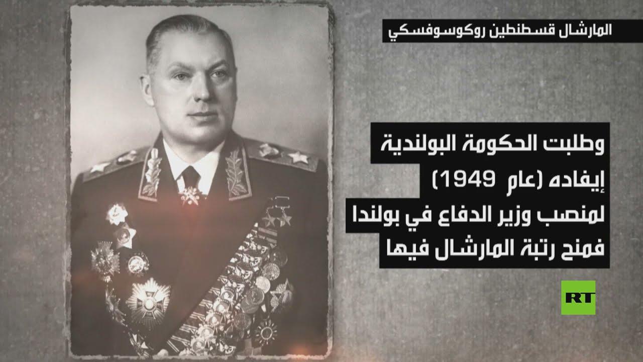 أبطال الحرب ضد النازية.. المارشال قسطنطين روكوسوفسكي  - 15:58-2021 / 5 / 7