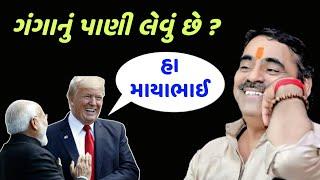 માયાભાઈની જોરદાર કોમેડી | Mayabhai ahir 2020 Comedy | Modi America Jokes