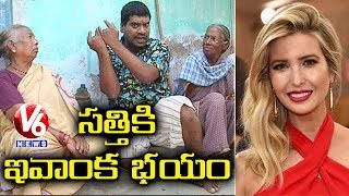 Bithiri Sathi Leaves Hyderabad | Satire On Ivanka Trump