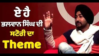 Bhalwan Singh will take you on different track | Ranjit Bawa | Dainik Savera