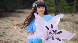 Лилия. Видеоурок по созданию гигантского цветка