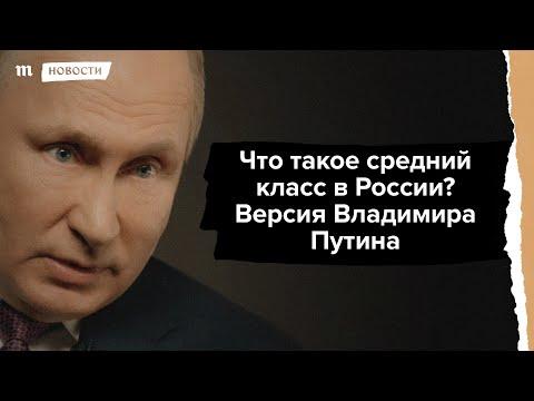 Путин - средний класс в России, те у кого доход 17 тысяч рублей