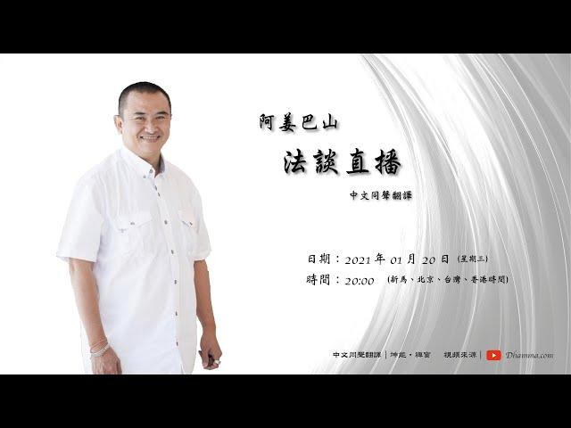 2021.01.20 阿姜巴山法談直播(泰語開示+中文同聲翻譯)