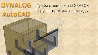 DYNAPLAN & AutoCAD. 3D модель тумбы с ящиками Legrabox