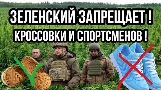 Зеленский ЗАПРЕЩАЕТ КРОССОВКИ!! И СПОРТСМЕНОВ В УКРАИНЕ!!