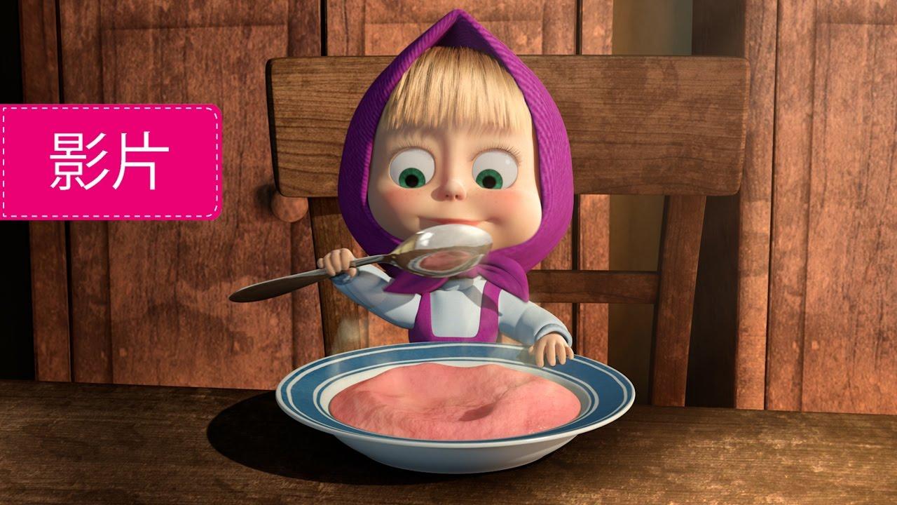 瑪莎與熊 - 瑪莎與麥片粥 (第17集)