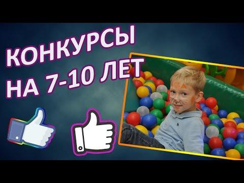 Конкурсы для детей  7 - 10 лет. Подвижные конкурсы и игры для детей от 7 до 10 лет. #конкурсы