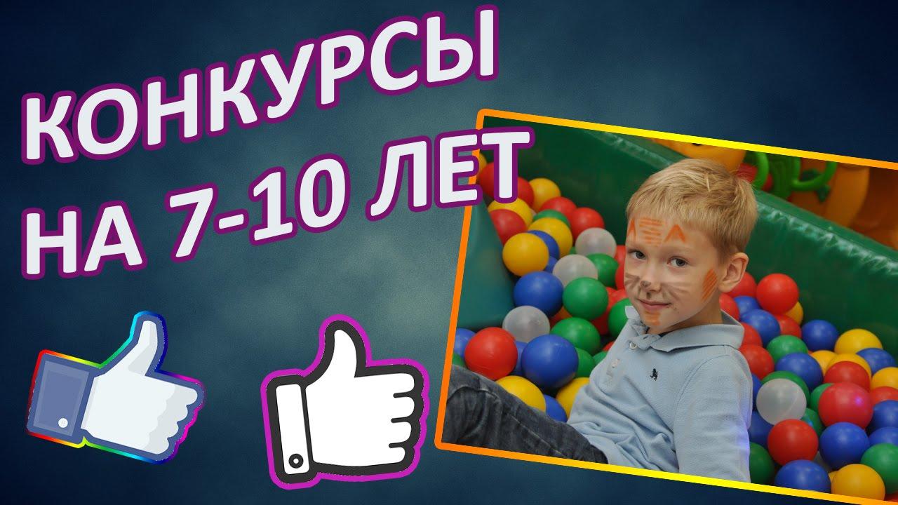 Конкурсы для детей  7 - 10 лет. Подвижные конкурсы и игры #конкурсы  #новыйгод