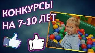 видео Конкурсы для детей 9 лет на день рождения
