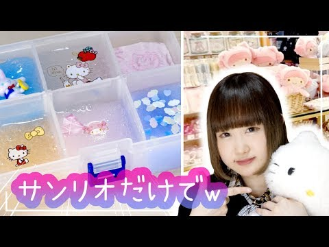 MAKING SLIME with INGREDIENTS ONLY AT SANRIO