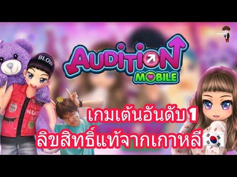 Audition Mobile เกมเต้นอันดับ1 ลิขสิทธิ์แท้จากเกาหลี 🇰🇷